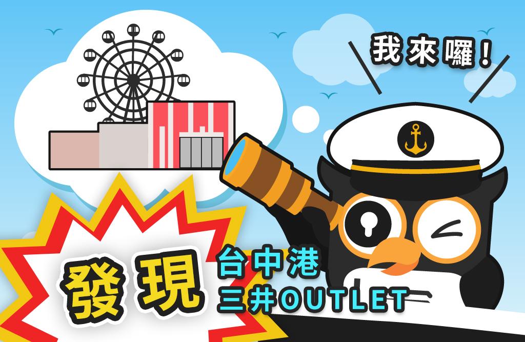 台中港 三井OUTLET